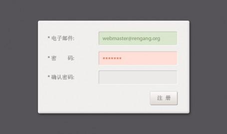 用户注册表单模版(PSD)