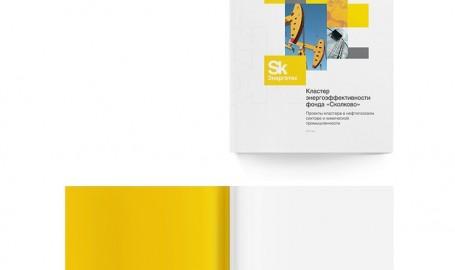Sk Energy - Energy Efficiency Cluster of Skolkovo Foundation - 版式设计
