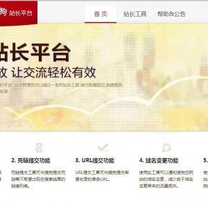 Sogou Webmasters Platform - 搜狗站长平台