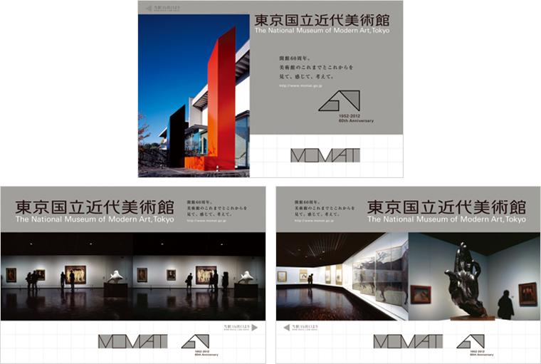 """平野敬子(HIRANO Keiko) – """"东京国立近代美术馆60周年""""相关物品制作设计 - 任刚 · Ren Gang 世界设计 · 设计世界"""