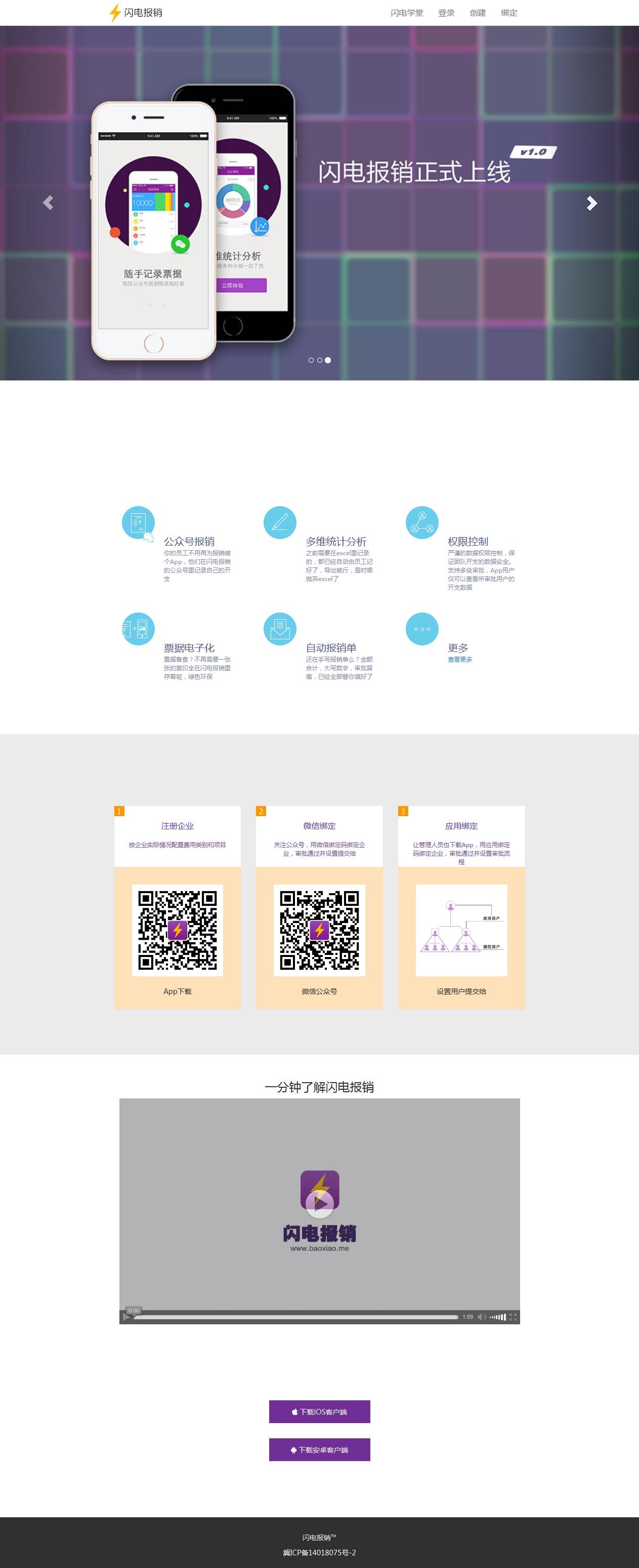 """创业团队报销管理工具""""闪点报销""""APP的官方主页设计 - 任刚 · Ren Gang 世界设计 · 设计世界"""