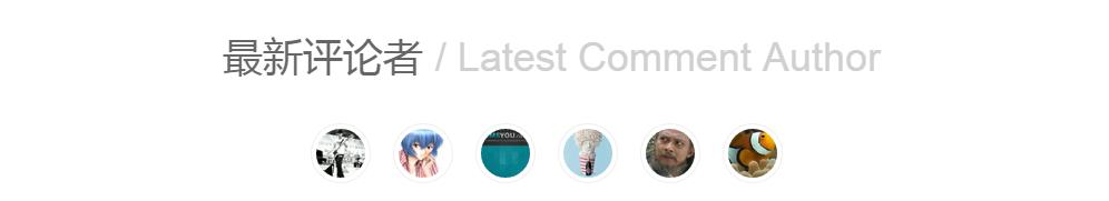 读者墙插件 WordPress