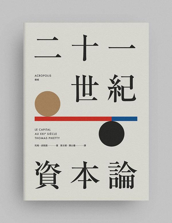 装帧设计 – 《二十一世纪资本论》书籍设计