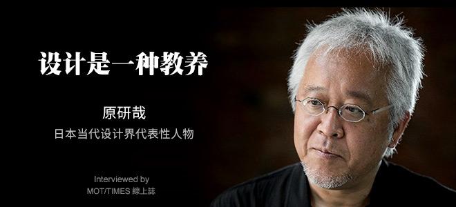人物专访:日本设计师原研哉——设计是一种教养!
