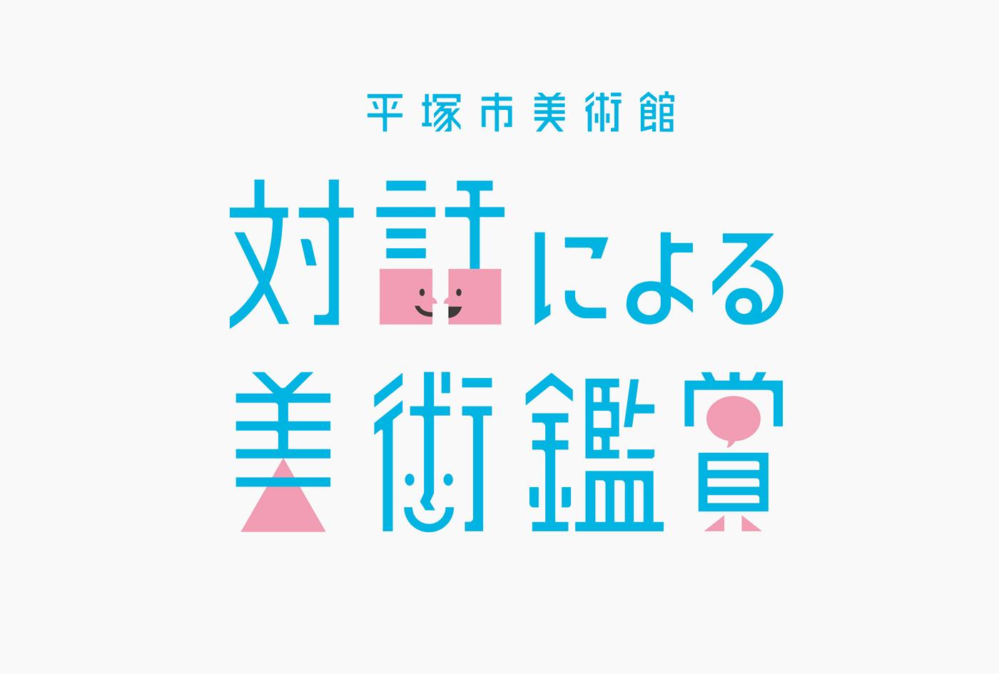 平塚市美術館は – 国外VI视觉识别系统设计案例精选