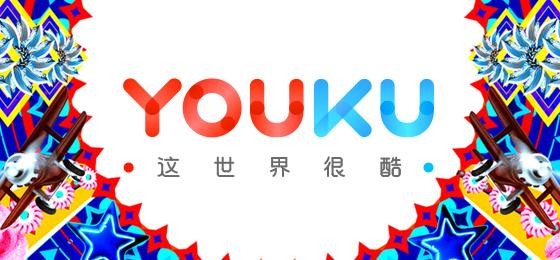 YOUKU(优酷)全新LOGO品牌形象宣传片[MV] - 任刚 · Ren Gang 世界设计 · 设计世界