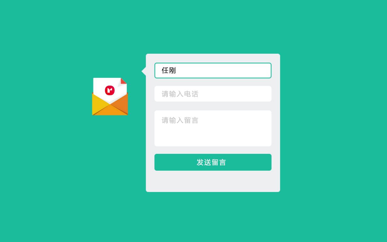 Form to Mail – 留言表单数据自动发送至指定邮箱