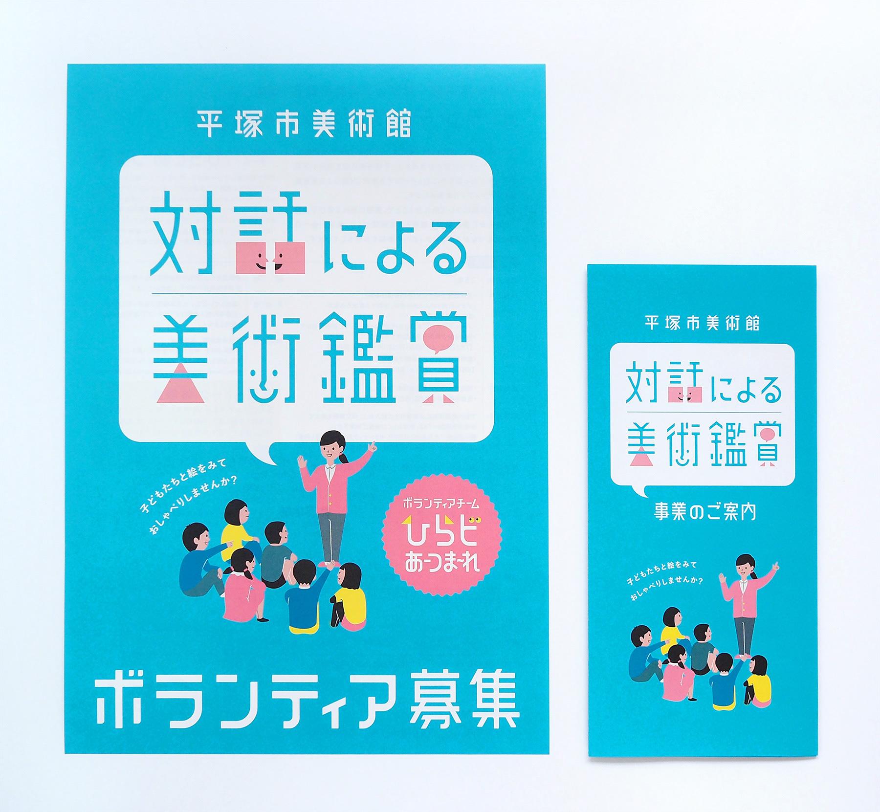 Hiratsuka Museum 美术馆标志设计欣赏,Appreciation of Art through Dialogue 所属类别:LOGO、标志、文化、艺术 - 任刚 · Ren Gang 世界设计 · 设计世界