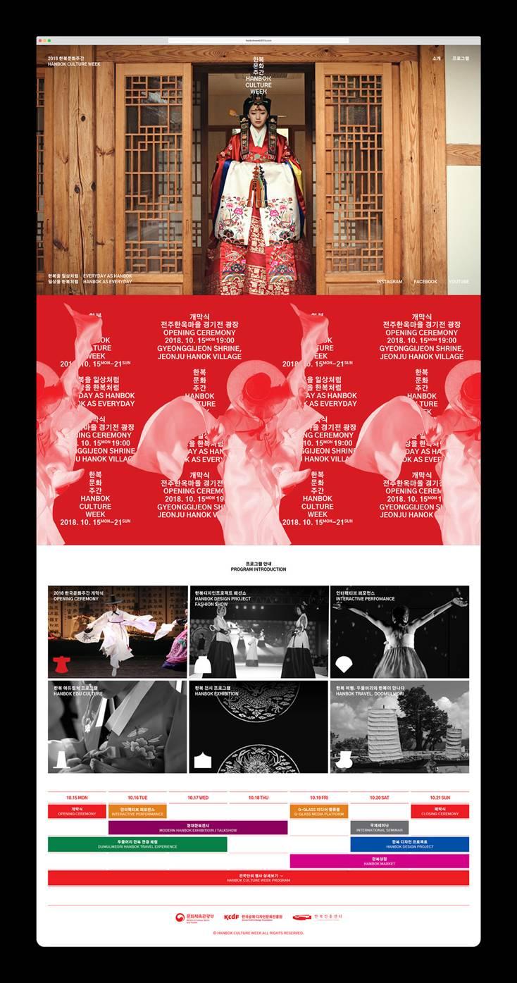 任刚 Ren Gang 整理分享 世界设计 设计世界 Hanbok Culture Week 文化周品牌视觉识别系统设计欣赏,所属类别:文化、艺术