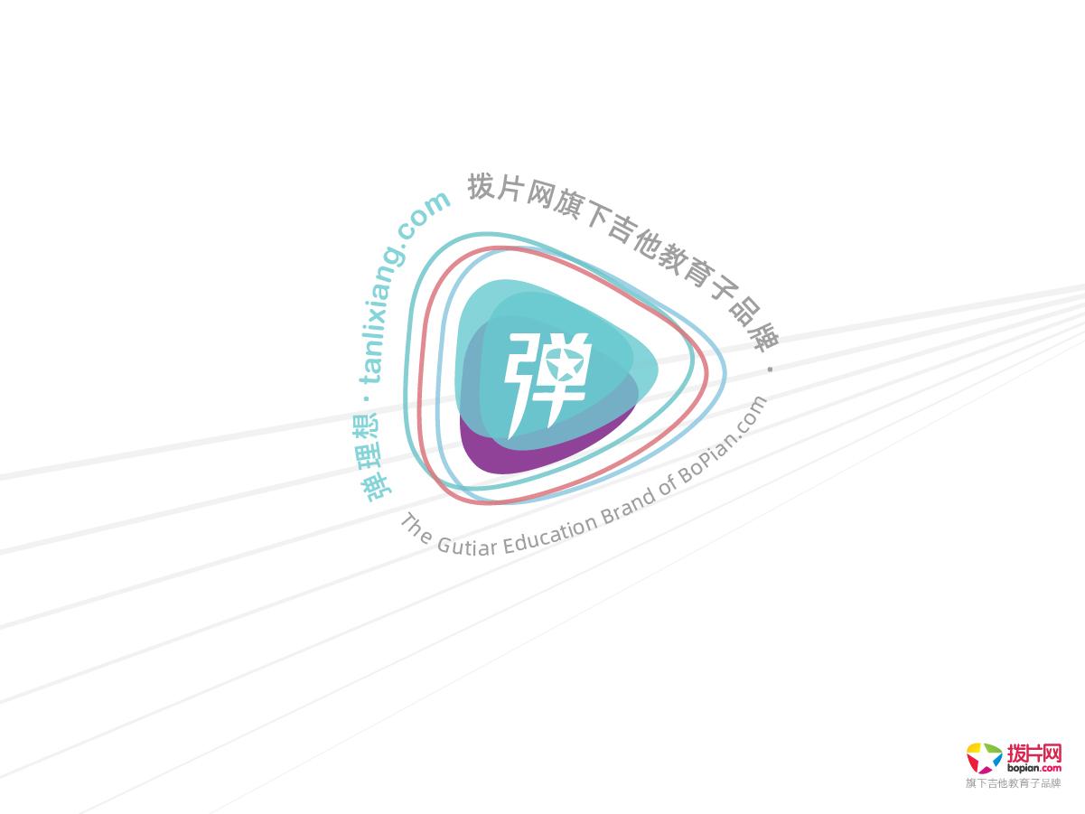 弹理想 · tanlixiang.com  拨片网旗下吉他教育子品牌LOGO形象设计 - 任刚 · Ren Gang 世界设计 · 设计世界
