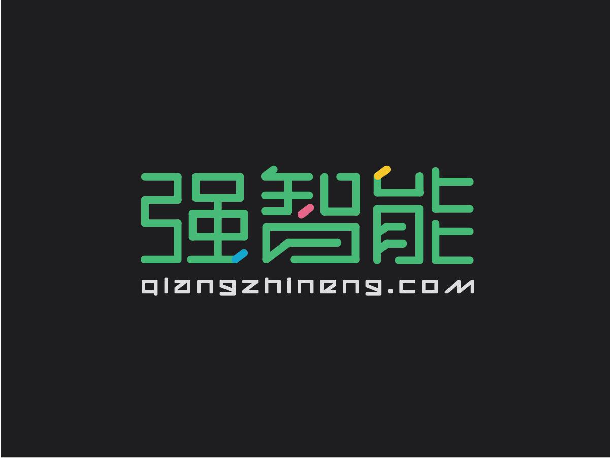 任刚 Ren Gang 整理分享 世界设计 设计世界 强智能(qiangzhineng.com)人工智能(Artificial Intelligence)域名LOGO设计